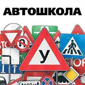 Автошколы Итатского