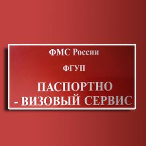 Паспортно-визовые службы Итатского