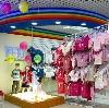 Детские магазины в Итатском