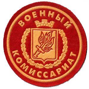 Военкоматы, комиссариаты Итатского